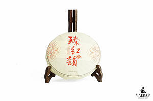 Чжень Юнь Хун Ча, 2017год (Красный, блин 357 грамм)