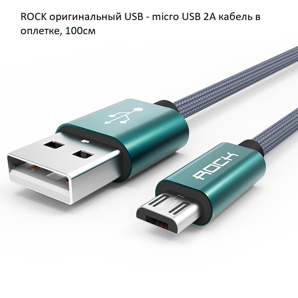 ROCK Оригинальный USB - micro USB кабель в оплетке 1 метр