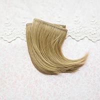 Волосы для кукол прямые боб в трессах, холодный русый - 10 см