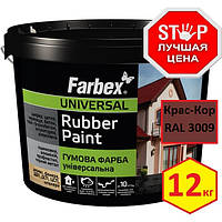 Краска резиновая Farbex красно-коричневая матовая RAL 3009, 12 кг (Фарба гумова Фарбекс)