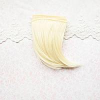Волосы для кукол прямые боб в трессах, блонд - 15 см