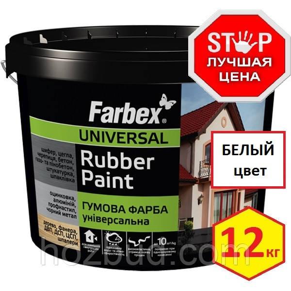 Краска резиновая Farbex белая матовая 12 кг (Фарба гумова Фарбекс)