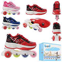 Детские 5-ти колесные ролики с кроссовками MS 0030, (р. 32-37)