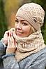 Комплект шапка и шарф шерстянойбеж