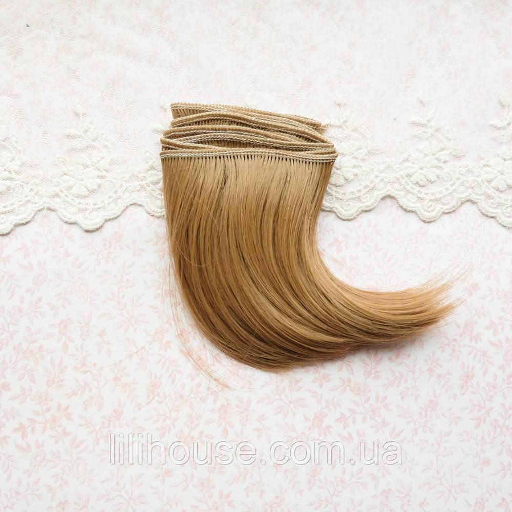 Волосы для кукол прямые боб в трессах, русые - 15 см
