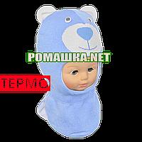 Детская зимняя ТЕРМО шапка-шлем (капор) р 50-52 верх 50% шерсть 50% акрил подкладка 95% хлопок 3901 Голубой 50