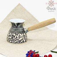 Кофейная турка керамическая