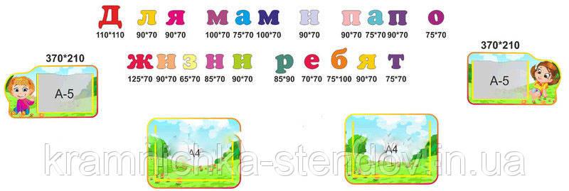 """Композиция стендов для детского сада """"Для мам и пап и жизни ребят"""""""