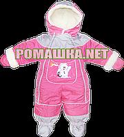 Детский зимний комбинезон р 86 с термо утеплителем на овчине для новорожденного 2913 Малиновый