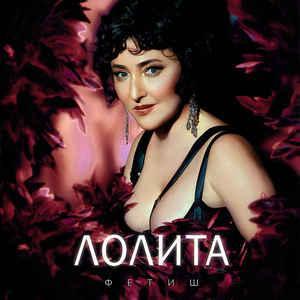 CD диск. Лоліта - Фетиш
