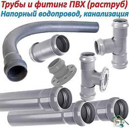 Трубы и фитинги нПВХ для наружного водопровода, канализации