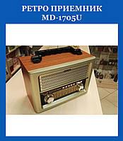 Портативная Ретро акустика с радио и плеером MD-1705U!Опт