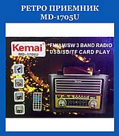 Портативная Ретро акустика с радио и плеером MD-1705U!Акция