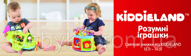 Скидки на умные игрушки Kiddieland!!!