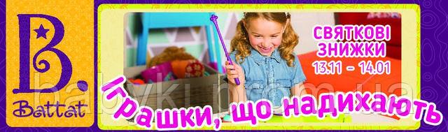 Скидки на игрушки, которые вдохновляют Battat!!!
