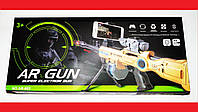 Автомат AR-805 GAME GUN Дополненная виртуальная реальность, фото 1
