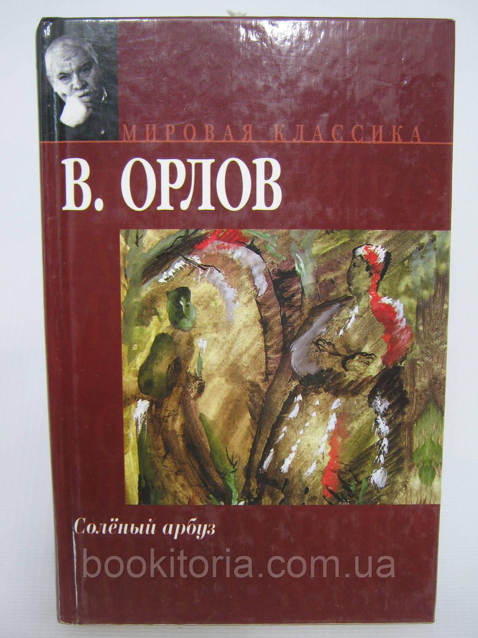 Орлов В. Соленый арбуз (б/у).