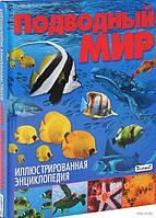 Подводный мир. Иллюстрированная энциклопедия (русск.), Владис