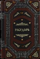 "Книга в коже Никколо Макиавелли ""Государь"", фото 1"