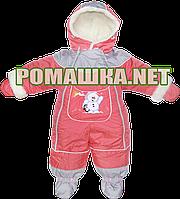 Детский зимний комбинезон р 80 с термо утеплителем на овчине для новорожденного 2913 Алый