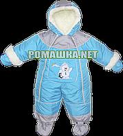 Детский зимний комбинезон р 80 с термо утеплителем на овчине для новорожденного 2913 Голубой А