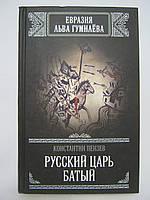 Пензев К. Русский царь Батый (б/у).
