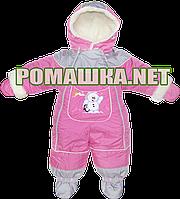 Детский зимний комбинезон р 92 с термо утеплителем на овчине для новорожденного 2913 Розовый