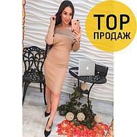 Женское платье миди, бежевое, приталенное / платье стильное, офисное, яркое, 2018