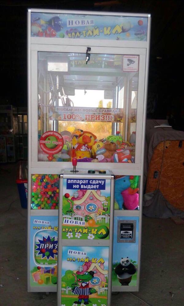 игровой автомат кран-машина купить бу украина