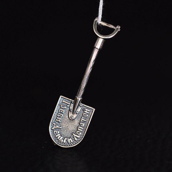 Серебряный сувенир/подвеска Лопата