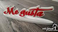 "Логотип на подставке для столика ""me gusta"""