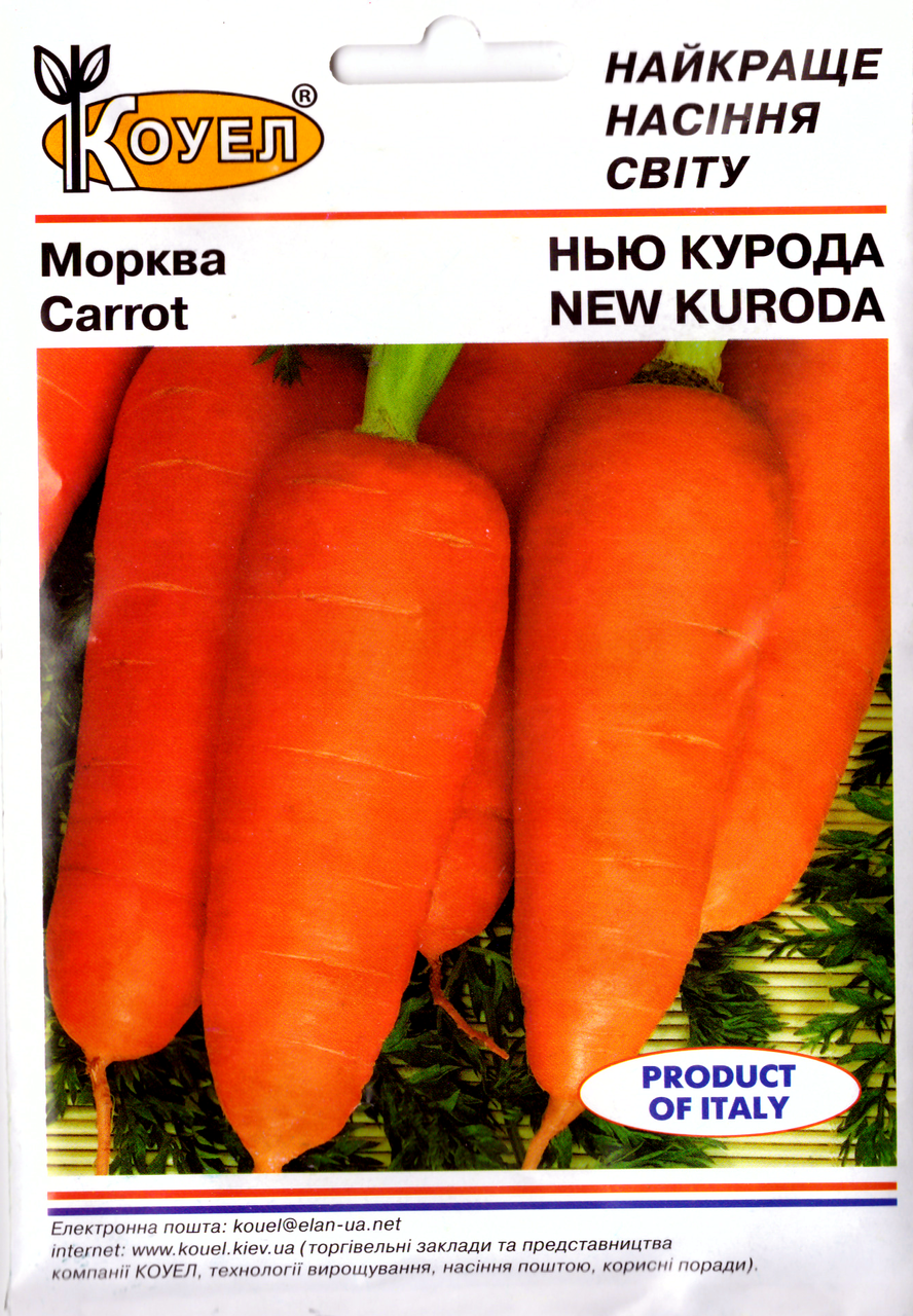 Семена моркови Нью Курода 10г Коуел