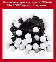 Новогодняя гирлянда шарики: 200ламп, 24м RG/RB мультик 1 см диаметр