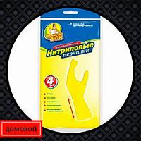 Перчатки нитриловые Фрекен Бок с манжетами S 4 шт (50724028)