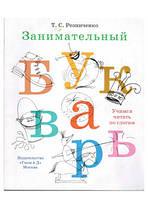 Занимательный букварь. Автор Резниченко Т.С.