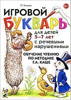 Игровой букварь для детей 5-7 лет с речевыми нарушениями. Обучение чтению по методике Г.А.Каше.
