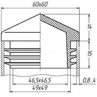 Заглушка 60Х60 мм пластиковая для профильной трубы пирамидка серая