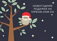 Новогодние подарки на vipdar.com.ua!