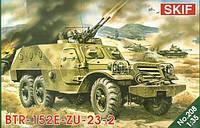 Сборная модель SKIF БТР-152Е-ЗУ-23-2 (МК208)