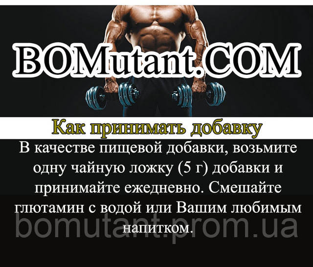 как принимать Dynamik Muscle L-Glutamine 300 g