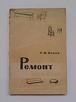 Ионов А.М. Ремонт мебели. 1963 год