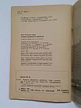 """Ю.Орлов """"Правила дорожного движения. Учебное пособие для 4-6 классов"""". Просвещение. 1981 год, фото 6"""