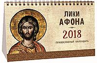 Настольный календарь-домик на 2018 год. Лики Афона с православными праздниками    Код: xx 75424