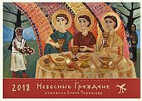 Православный настенный перекидной календарь на 2018 год. Небесные граждане