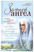 Земной Ангел. Великая княгиня Елизавета Федоровна. Солоницын Алексей