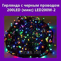 Гирлянда с черным проводом 2 и прозрачной конической лампой 200LED (микс) LED200M-2!Акция