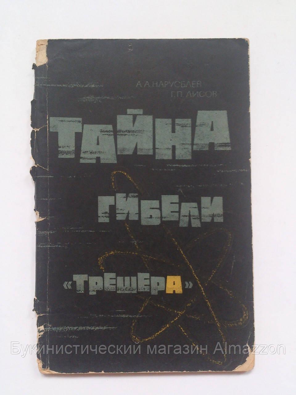 "А.Нарусбаев ""Тайна гибели ""Трешера"". 1964 год"
