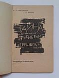 "А.Нарусбаев ""Тайна гибели ""Трешера"". 1964 год, фото 2"