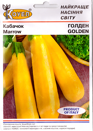 Семена кабачка Голден 5г Коуел, фото 2