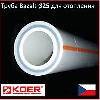 Труба Koer Bazalt ∅25 мм Fiber для отопления (Чехия)